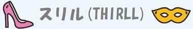アダルトSNSのスリル(THRILL)